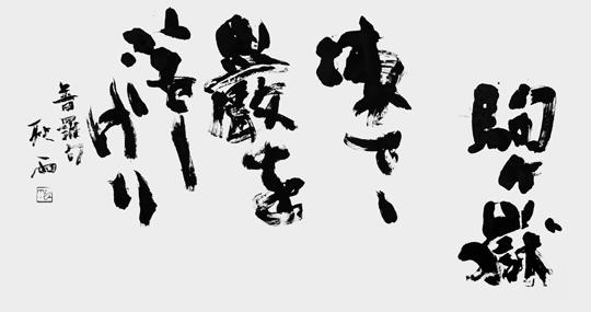 駒ヶ嶽凍てゝ巌を落しけり(前田普羅)