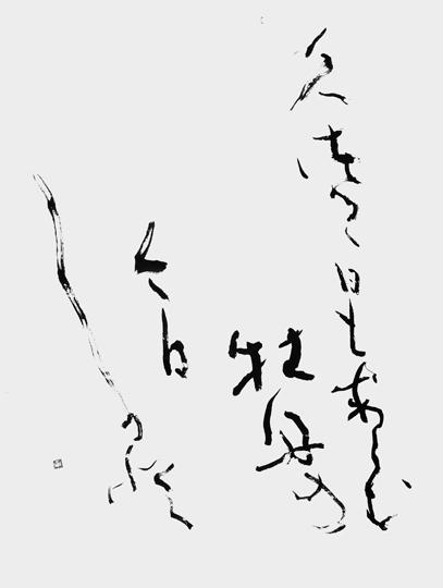 くづるゝ日…(作者不詳)