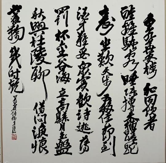 臨 呉昌石詩稿