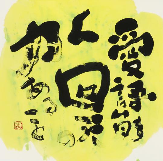 道元禅師語「愛語能く回天の力あること」