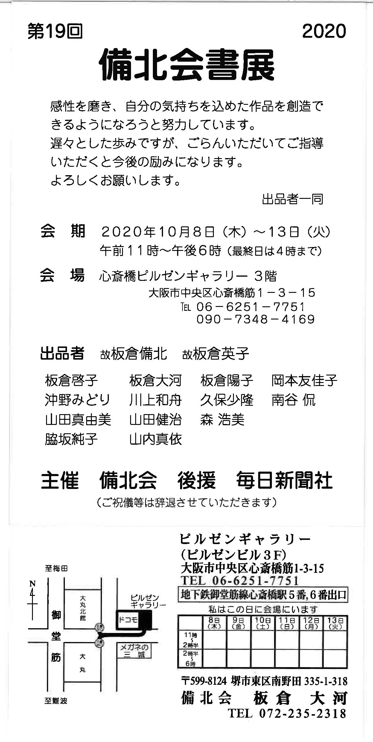 【展覧会情報】第19回備北会書展