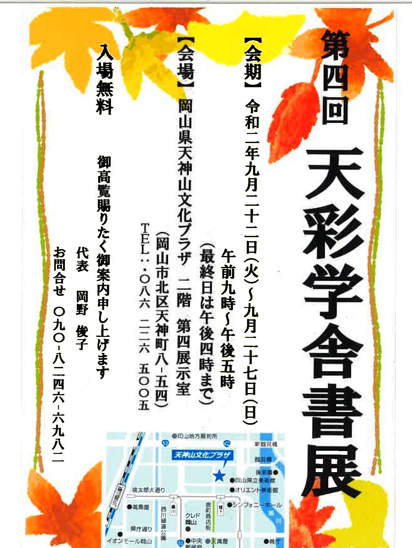 【展覧会情報】第4回天彩学舎書展