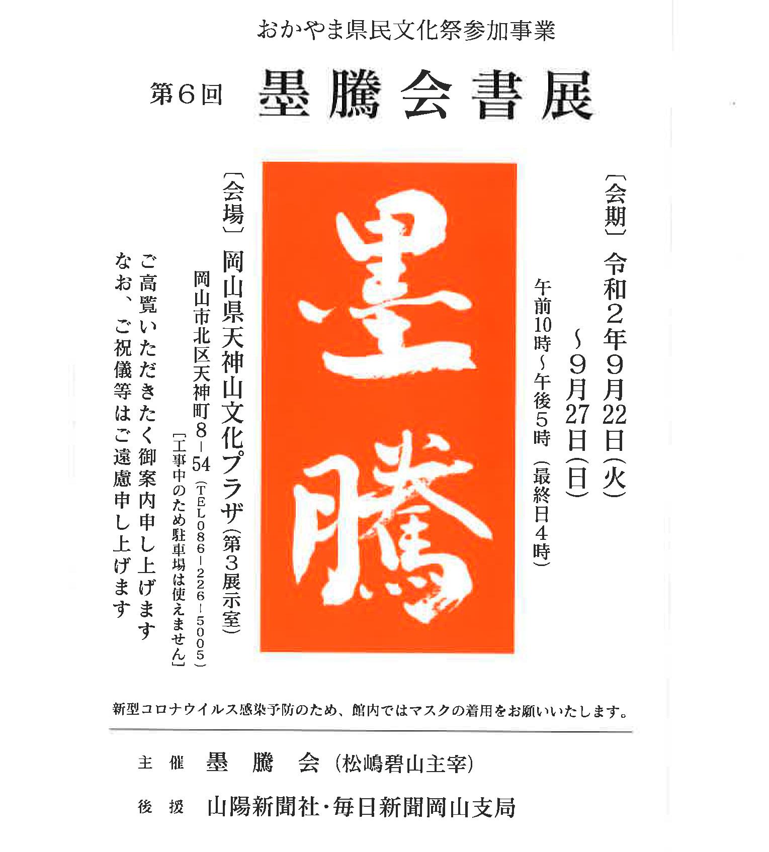 【展覧会情報】第6回墨騰会書展