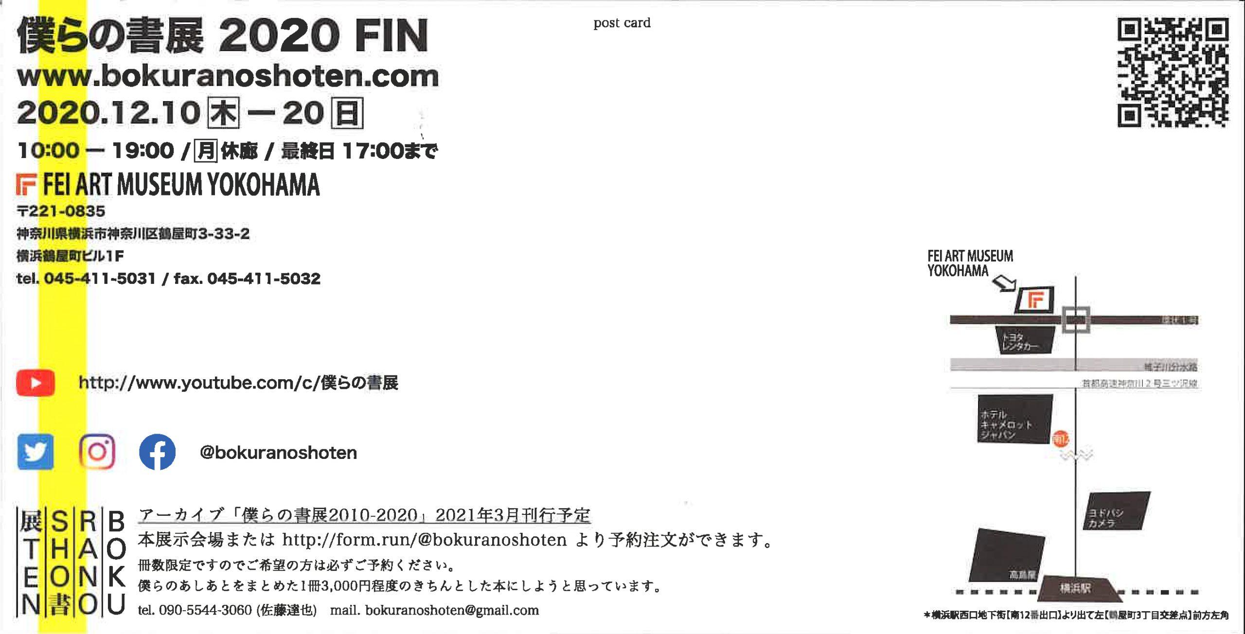 【展覧会情報】僕らの書展 2020FIN