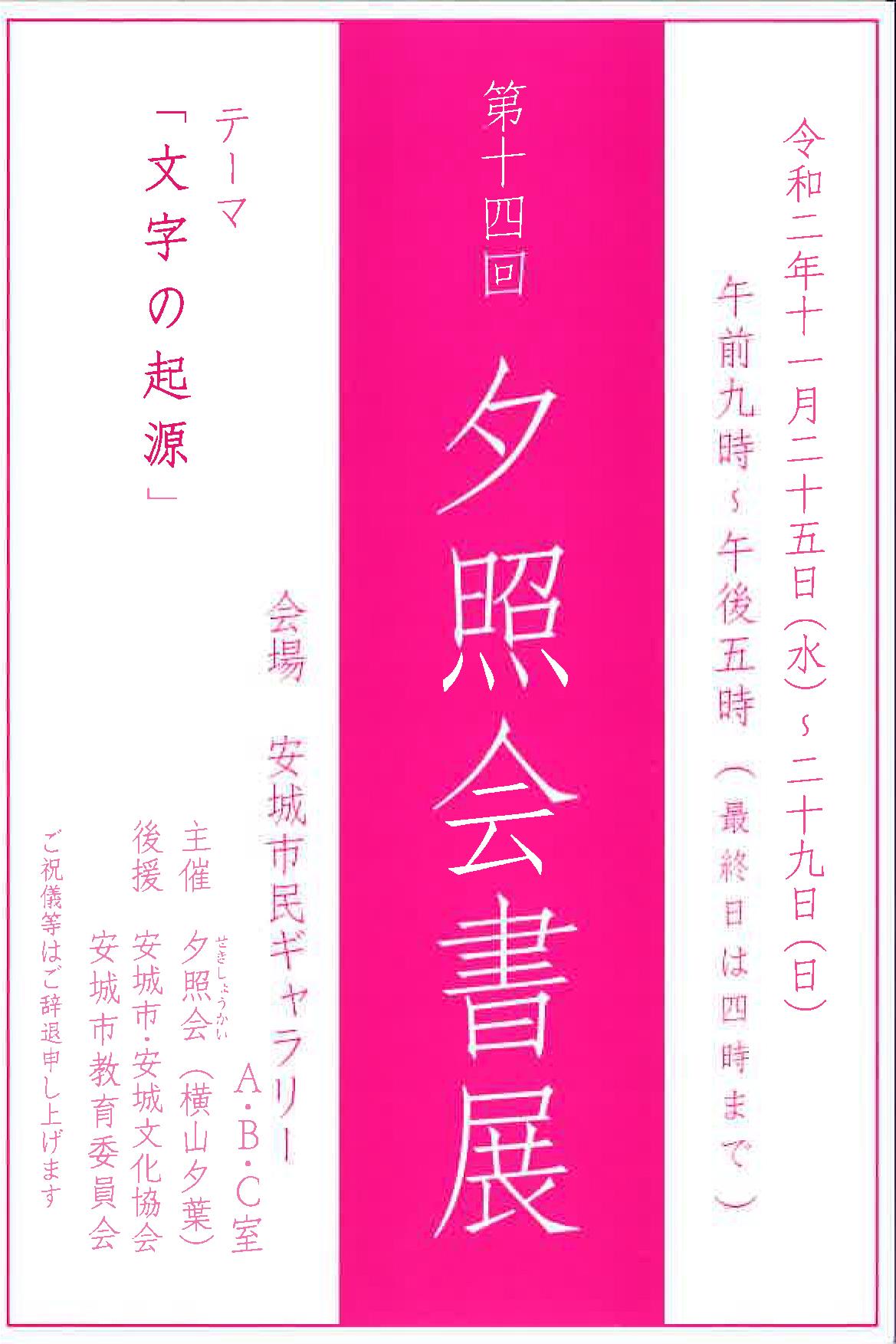 【展覧会情報】第14回 夕照会書展