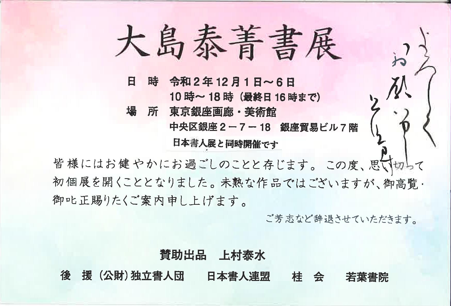 【展覧会情報】大島泰菁書展