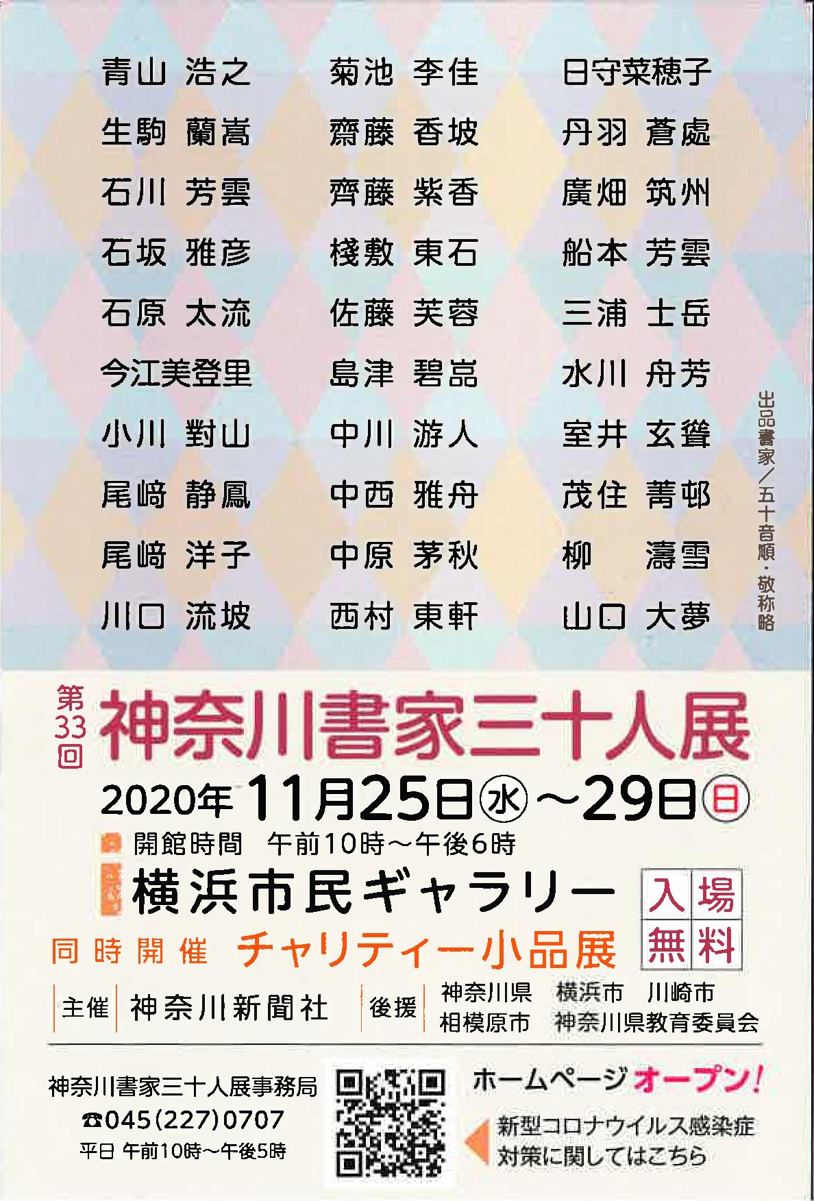 【展覧会情報】第33回 神奈川書家三十人展