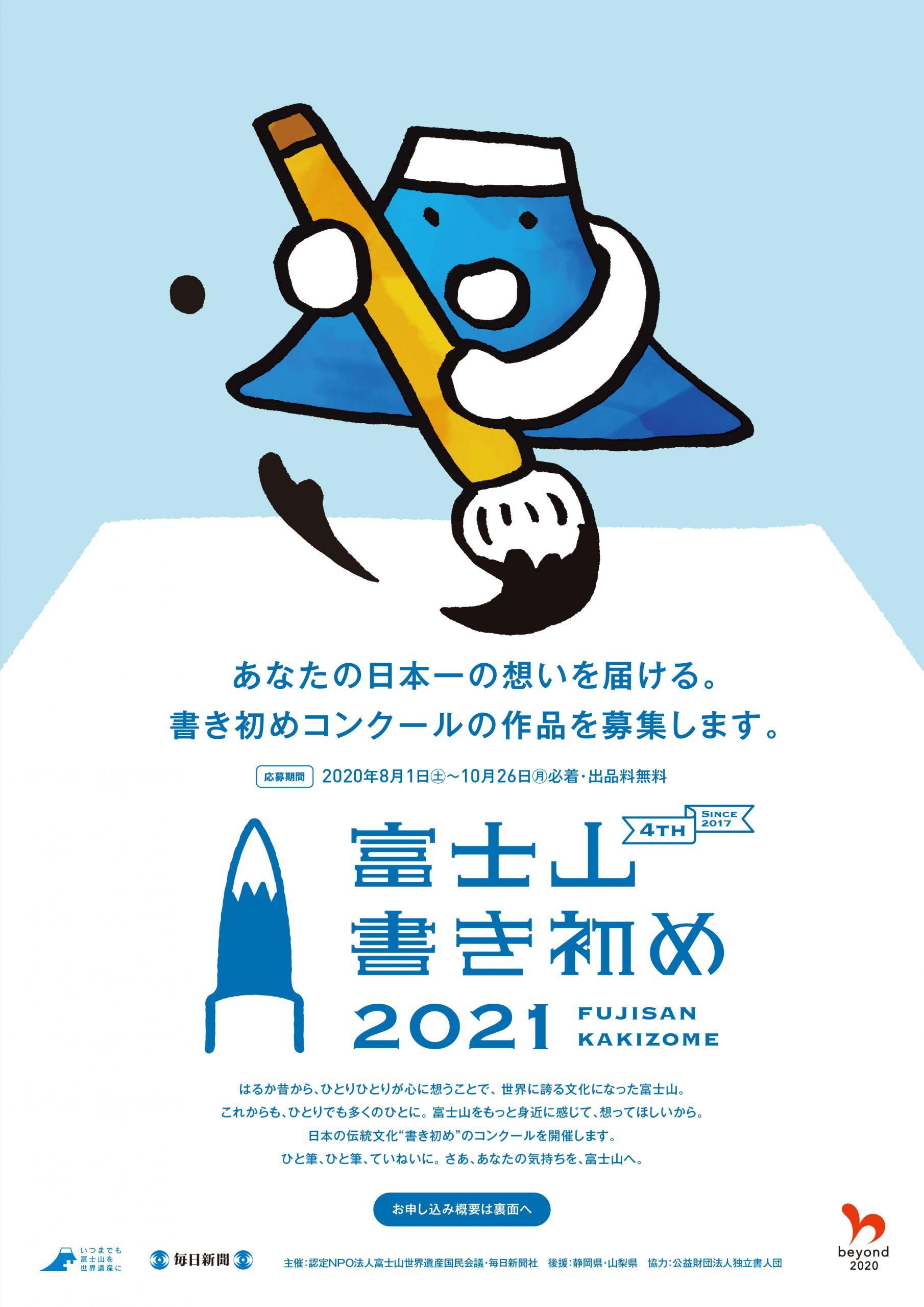 富士山書き初め2021