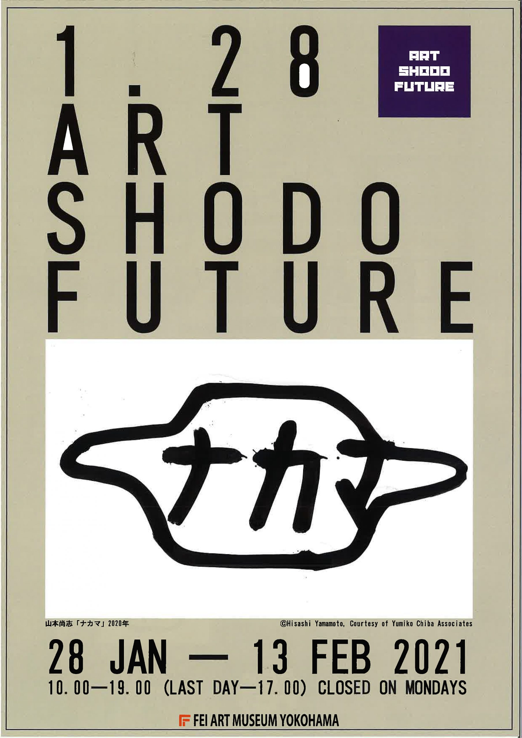 【展覧会情報】ART SHODO FUTURE