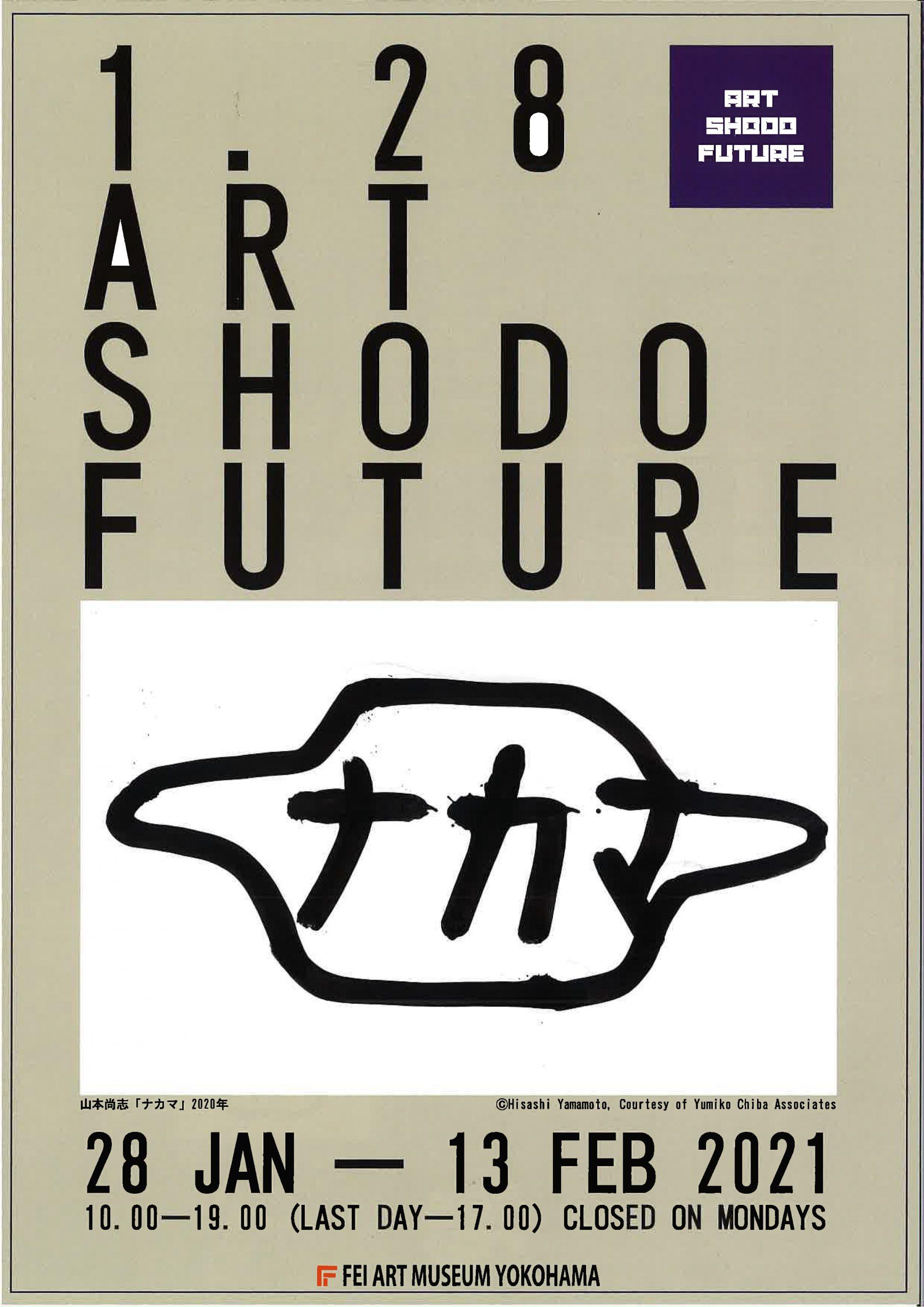 【展覧会情報】ART SHODO FUTURE