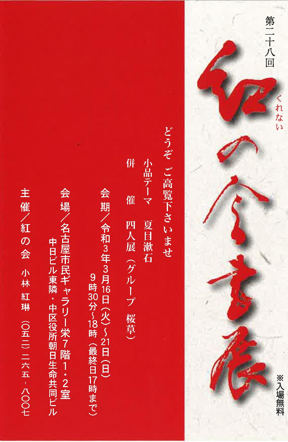 【展覧会情報】第28回紅の会書展