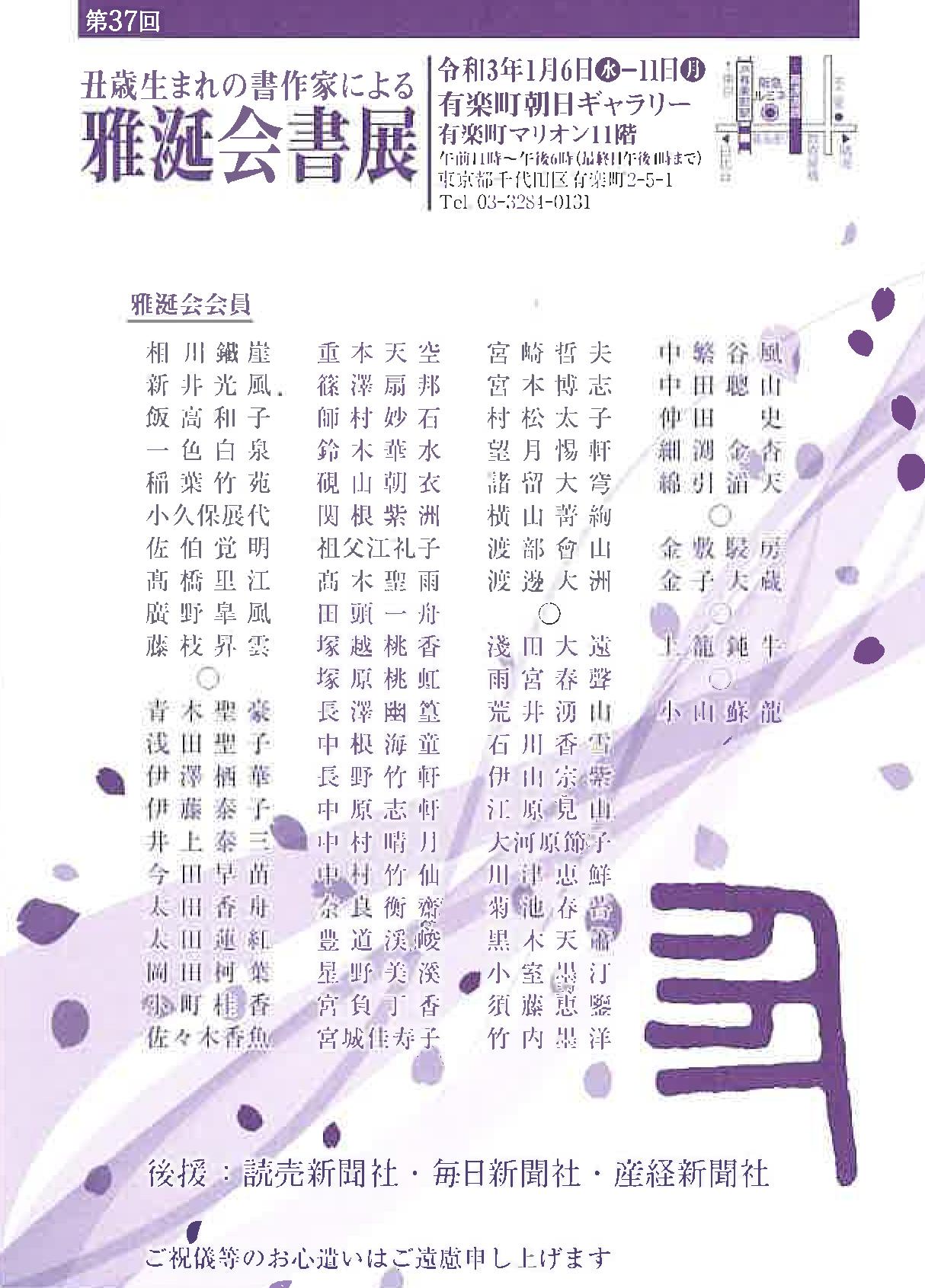 【展覧会情報】第37回雅涎会書展