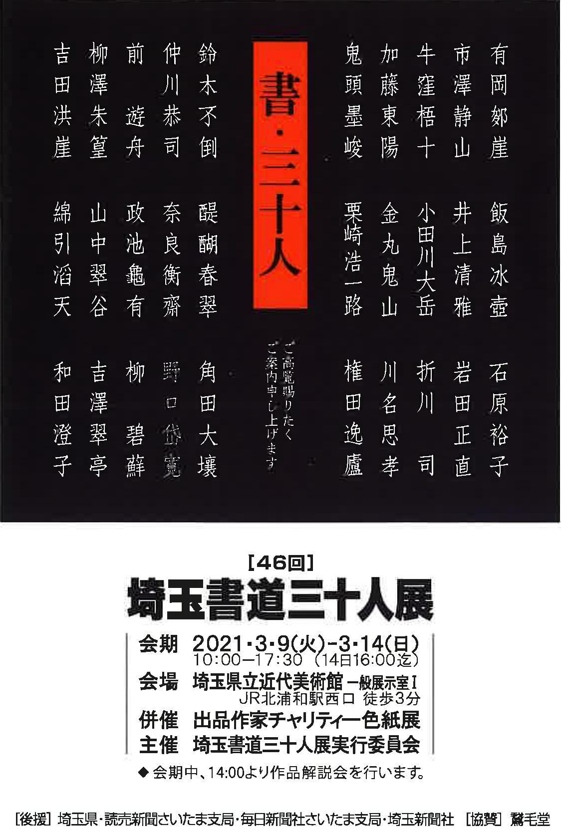 【展覧会情報】46回埼玉書道三十人展