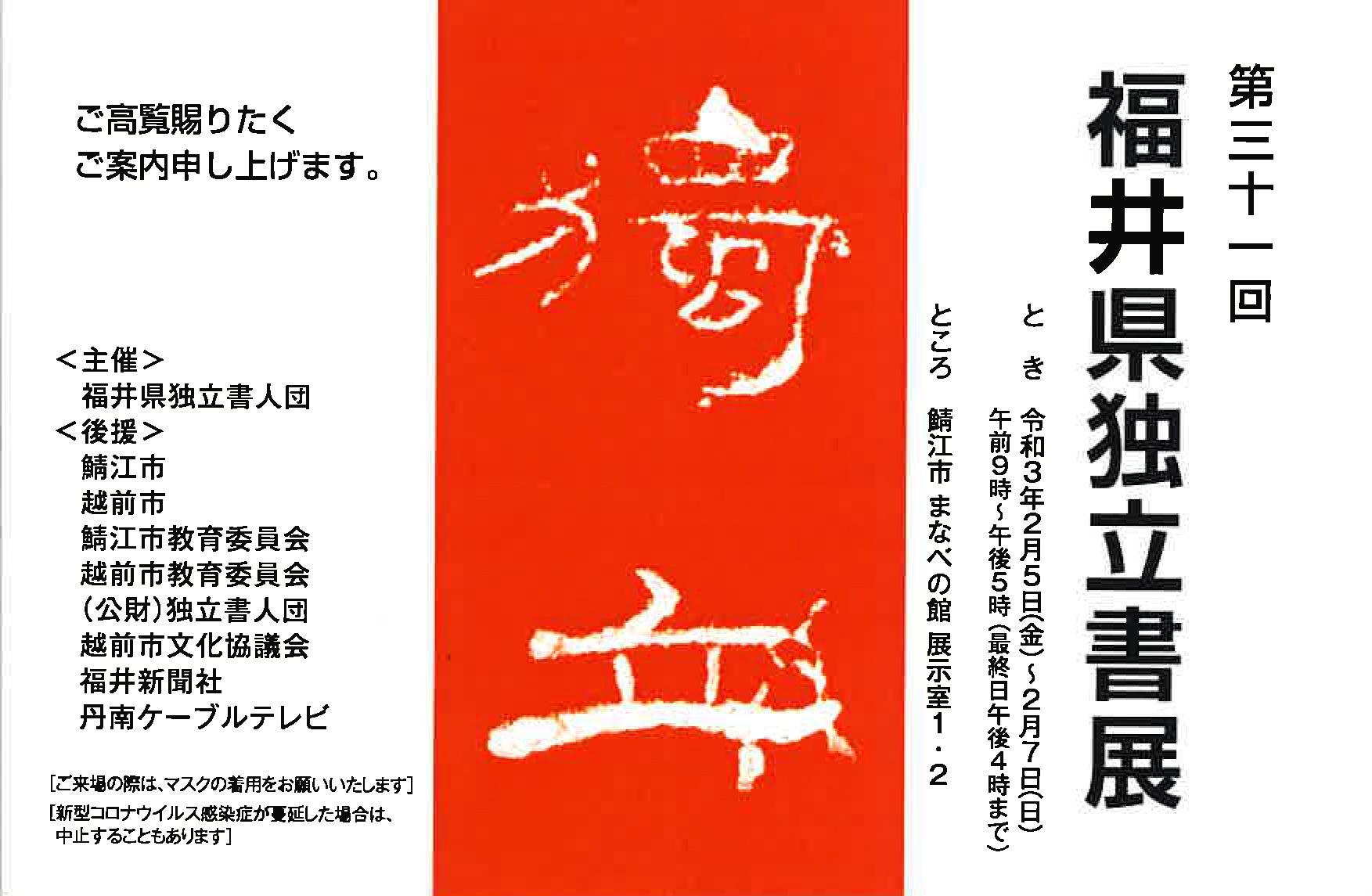 【展覧会情報】第31回福井県独立書展