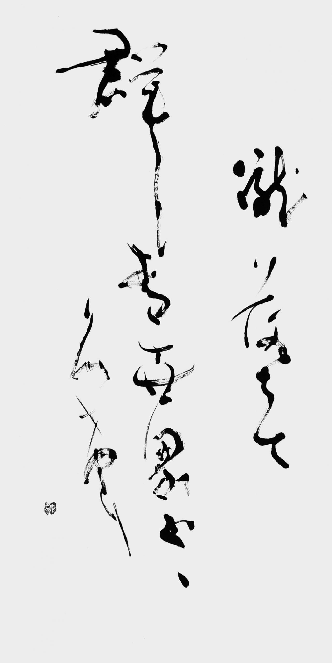 瀧落ちて…「歳時記」水原秋桜子