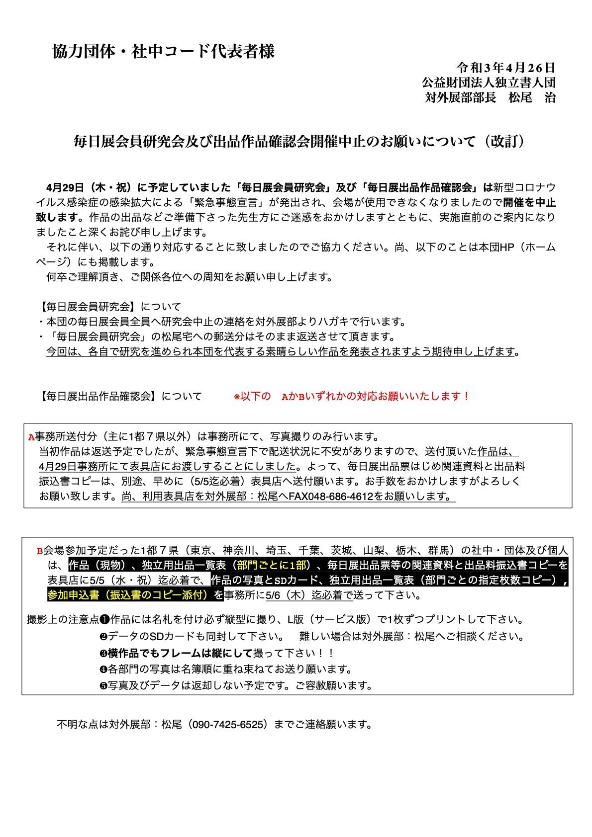 【緊急連絡】毎日作品研究会中止