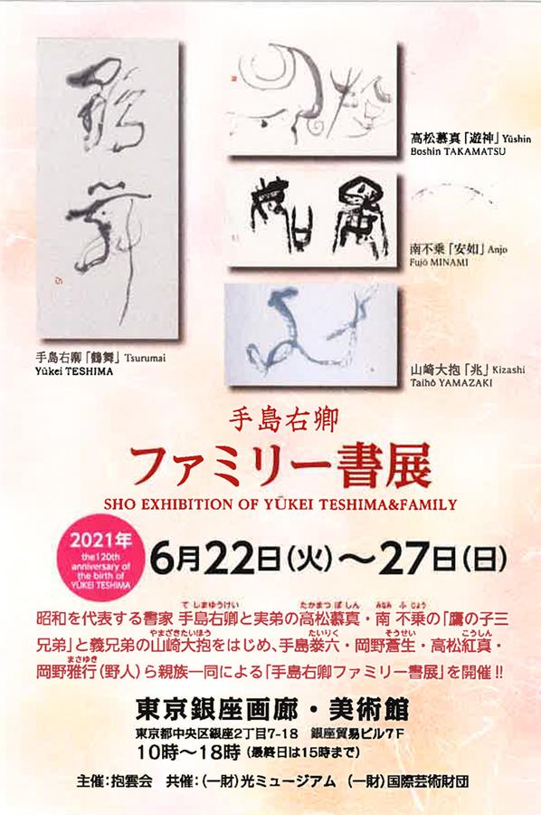 【展覧会情報】手島右卿 ファミリー書展
