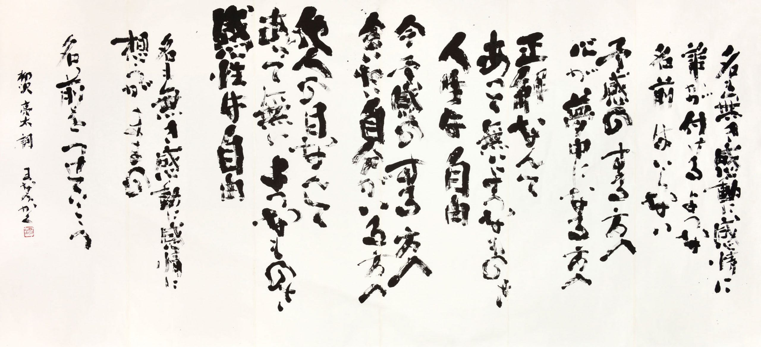 柳沢亮太「予感」より