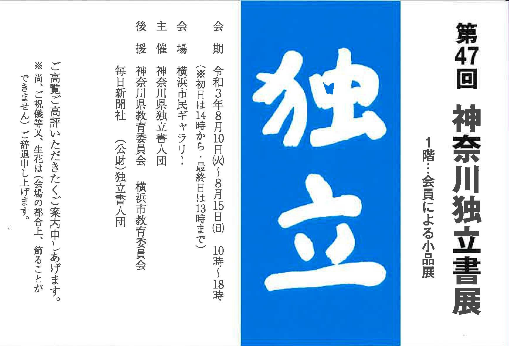 【展覧会情報】第47回 神奈川県独立書展