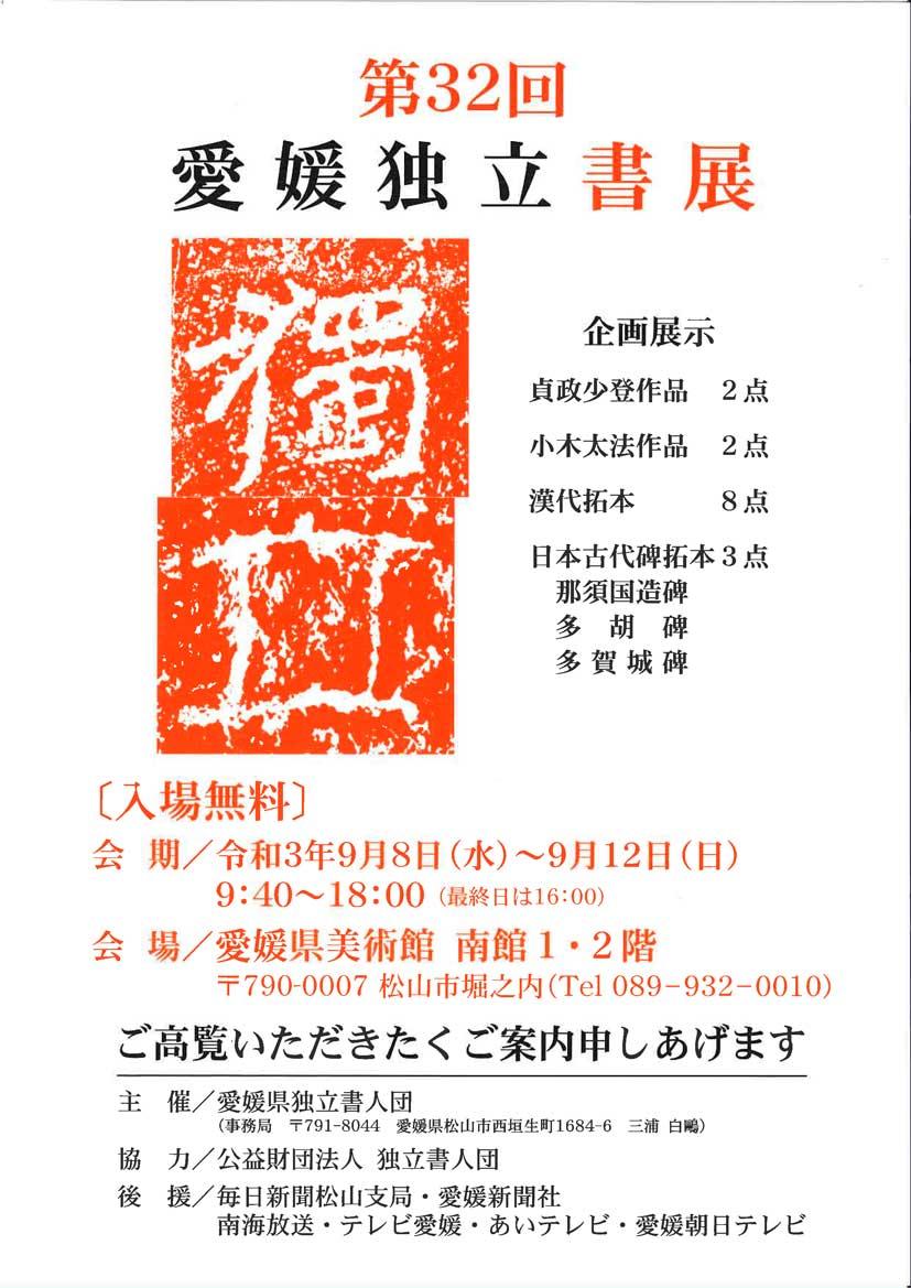 【展覧会情報】第32回 愛媛独立書展