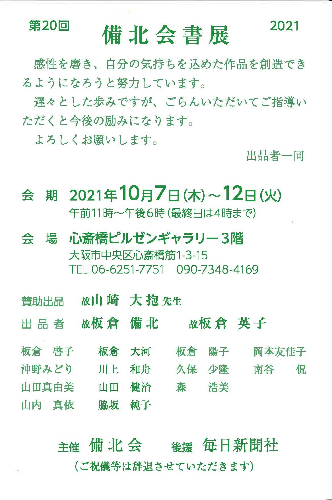 【展覧会情報】第20回 備北会書展