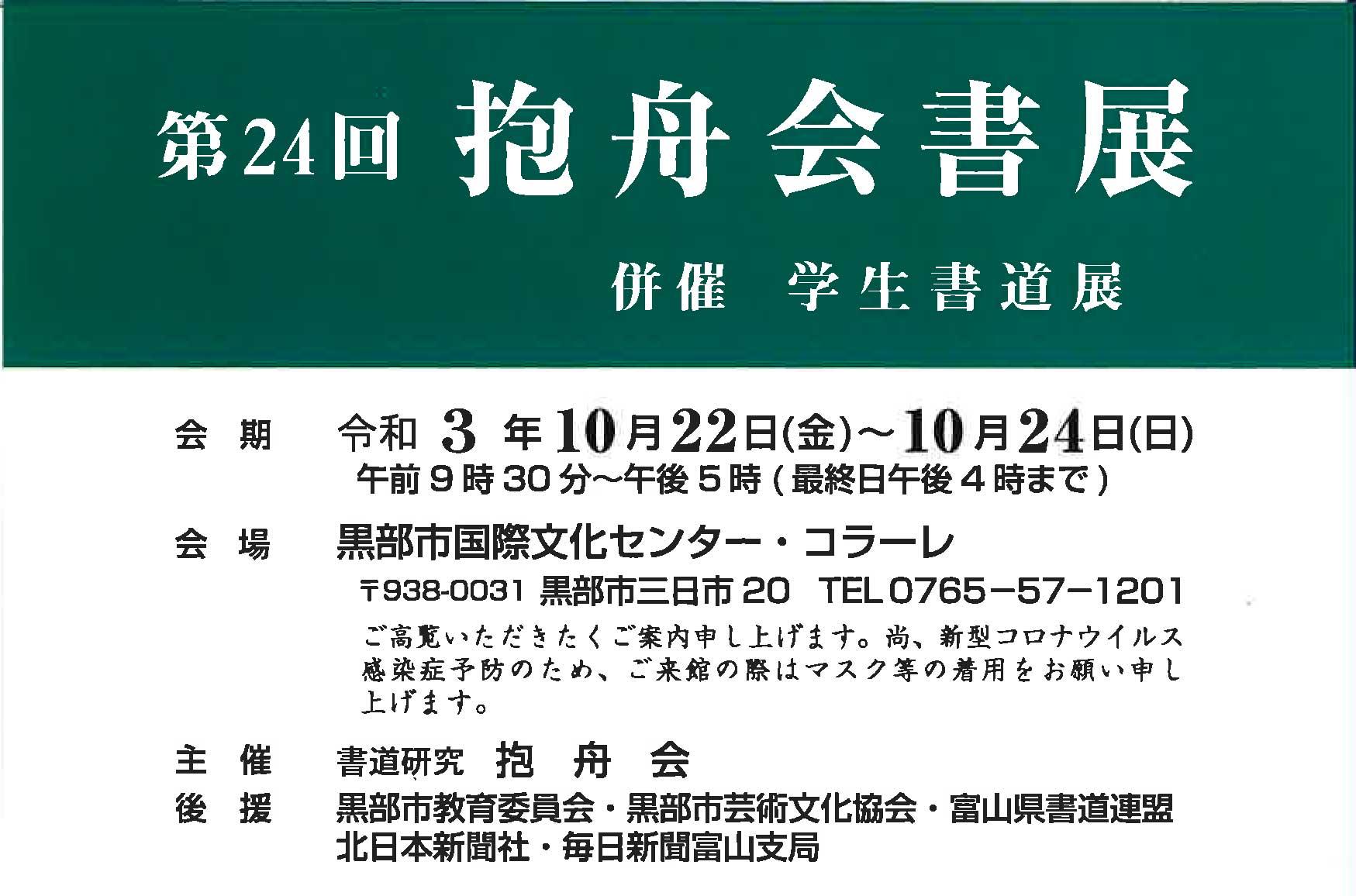 【展覧会情報】第24回 抱舟会書展