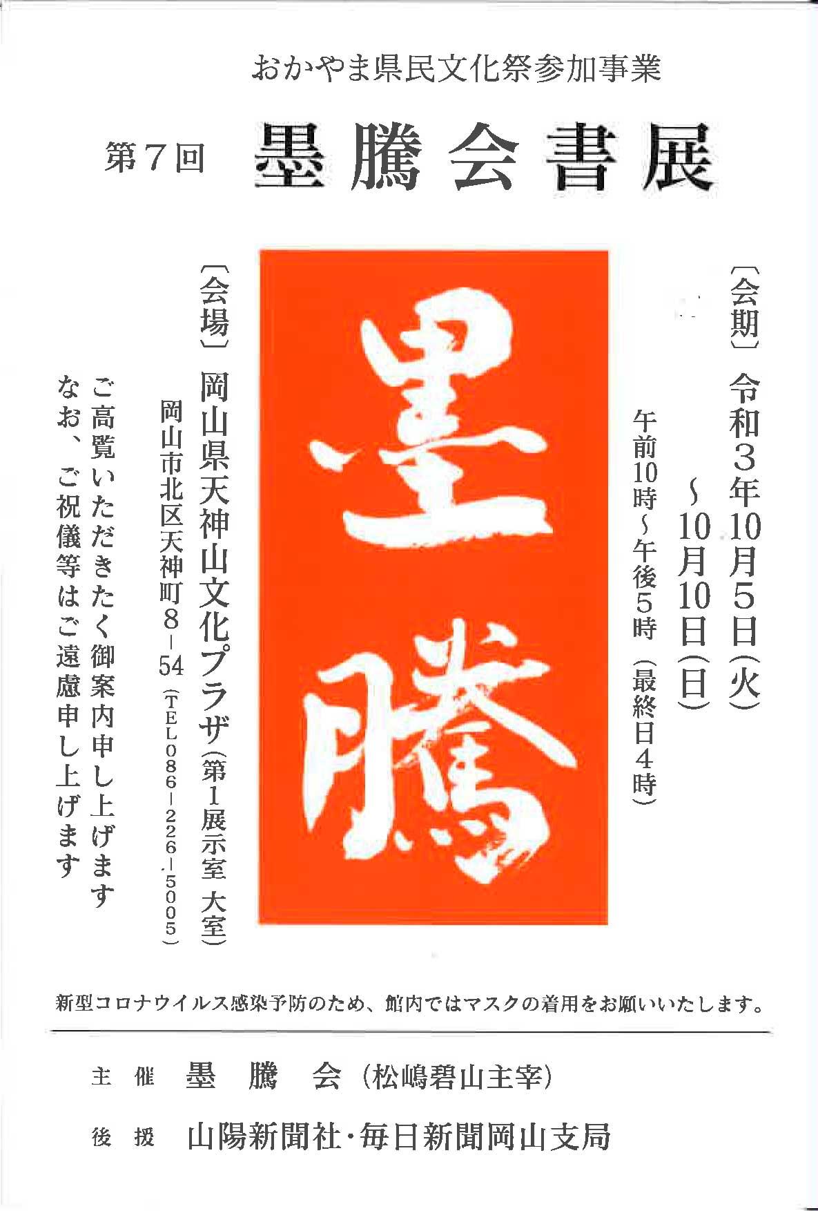 【展覧会情報】第7回 墨騰会書展